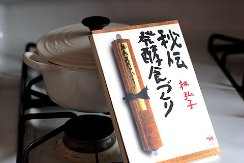 book_hakkoshoku.jpg