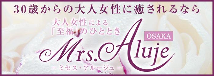 Mrs Aluje