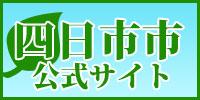 四日市市公式サイト