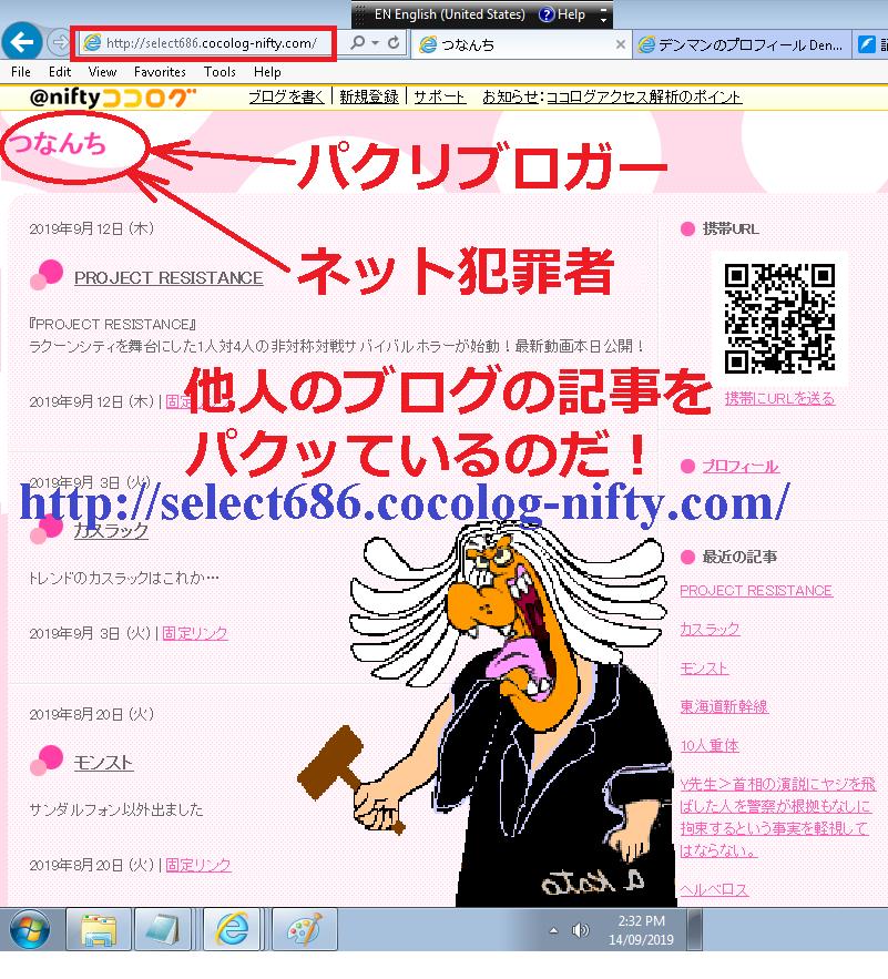 パクリブログ つなんち ネット犯罪 ネットの嫌われ者 著作権違反