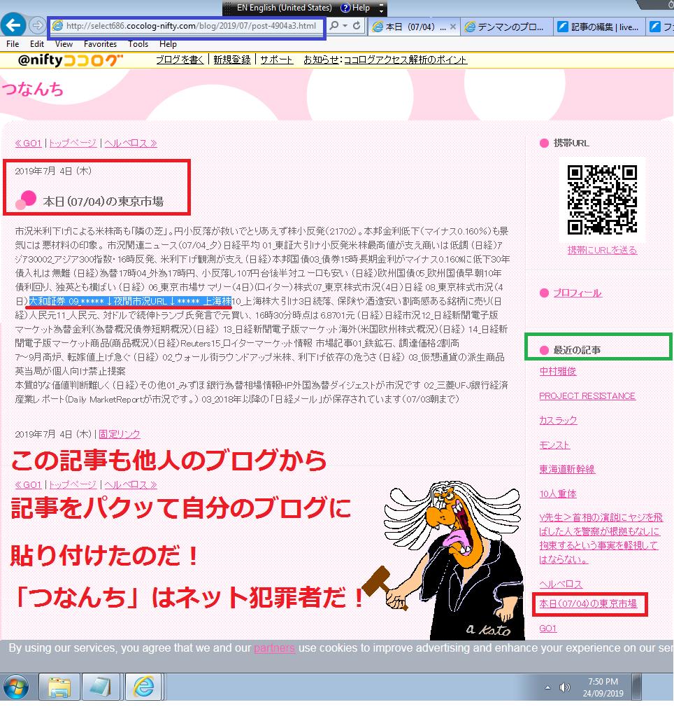 つなんち パクリブログ 著作権侵害 ネット犯罪