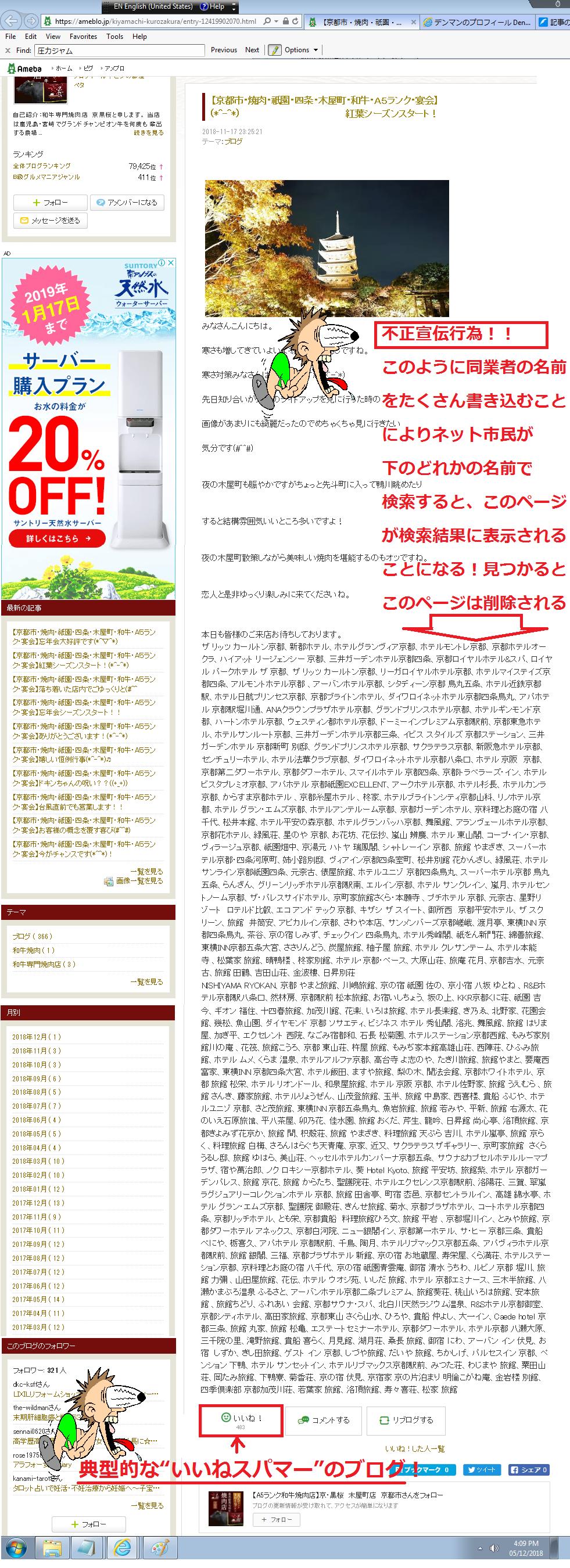 スクリーンショット チュンチュンが作成した悪徳ブログの記事 いいねスパマー ネットの嫌われ者