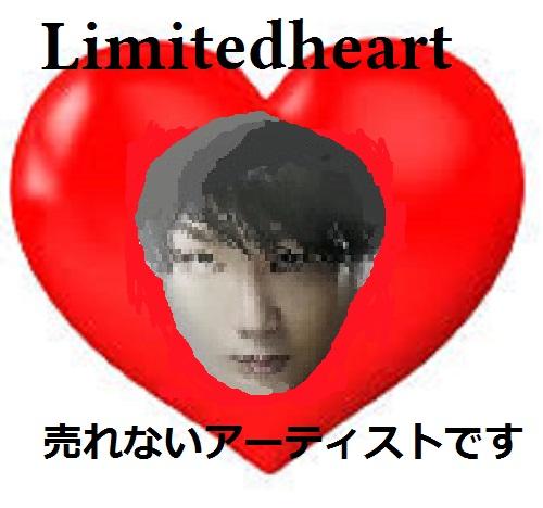 limitedheart ケイ 売れないアーティスト ネットの嫌われ者 いいねスパマー