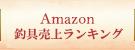 Amazon釣具ランキング