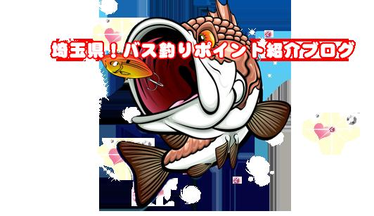 埼玉バス釣りポイント