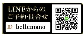 大阪 出張派遣型メンズエステ bellemano~ベルマーノ~ LINE QR