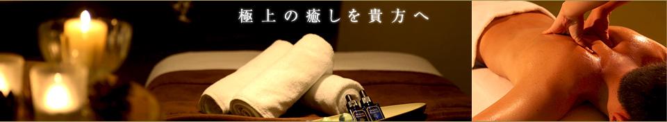 大阪 出張派遣型メンズエステ bellemano~ベルマーノ~ イメージ