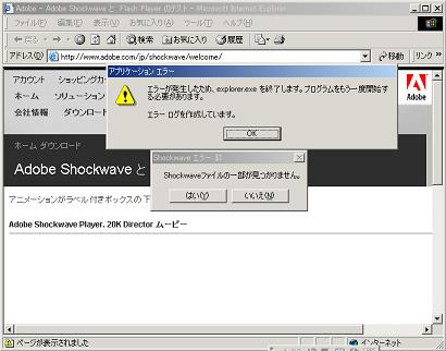 ShockWaveInstaller