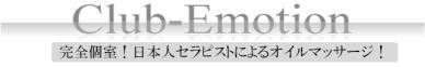 メンズエステクラブエモーションClub-Emotion