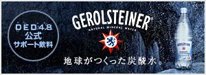 GEROLSTEINER