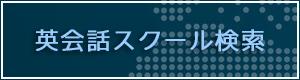 ビジネス向けオンライン英会話スクール検索