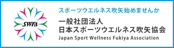 一般社団法人 日本一般社団法人日本スポーツウエルネス吹矢協会