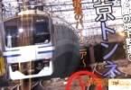 総武線快速 東京トンネル
