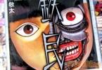 """菅原敬太 / 鉄民1巻 「人間のフリをして平和な日常に紛れ込んだ""""鉄民""""たち」"""