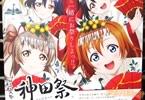 神田祭xラブライブ!のコラボ