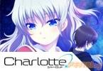 Charlotte(シャーロット)の音楽CD