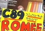 コミックマーケット89 ROM版コミケカタログ