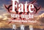 Fate/stay night UBW 美術集