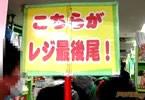 コミックマーケット89 冬コミ2日目の秋葉原