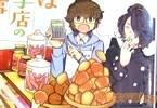若木民喜 なのは洋菓子店のいい仕事