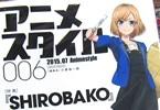 アニメスタイル SHIROBAKO特集