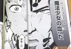 魔法少女・オブ・ジ・エンド Season2