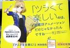 トリガー流アニメ制作進行読本「アニメを仕事に!」