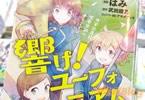 コミックス 響け!ユーフォニアム2巻