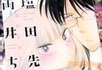 なかとかくみこ / 塩田先生と雨井ちゃん 「29歳と16歳。周囲に内緒のお付き合い!」