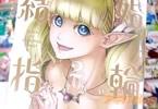結婚指輪物語2巻「世界を救うため重婚。ハーレムラブコメ全開設定で羨ましすぎる!」