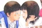 古屋兎丸の短編集 禁じられた遊び