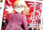 JKバトルロイヤル 少女決戦オルギア2巻「今、いっっちばん刺激的なバトル×百合ッ!!」