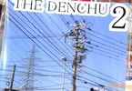サークル安川製作所の電柱同人誌  「THE DENCHU 2」