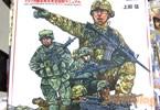 コンバット・バイブルアメリカ陸軍教本完全図解マニュアル 増補改訂版