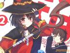 アニメ「この素晴らしい世界に祝福を!」BD2巻