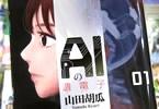 山田胡瓜 AIの遺電子