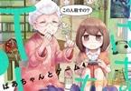 瀬野反人「おばあちゃんとゲーム」1巻