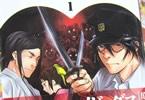 架神恭介&目黒三吉 「こころ オブ・ザ・デッド 〜スーパー漱石大戦〜」1巻