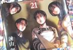 「進撃の巨人」21巻