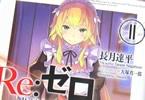 著:長月達平、イラスト:大塚真一郎「Re:ゼロから始める異世界生活」11巻