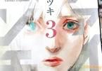 藤本タツキ 「ファイアパンチ」3巻