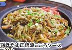 サークル食い倒れ隊の富士宮やきそば同人誌 「飯店これくしょん2016 Winter」