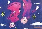 鈴木小波 魔女の箱庭と魔女の蟲籠