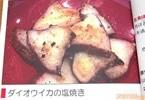 サークル海の家うみうし ダイオウイカを食べてみた