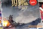 旧日本海軍ムック「軍艦の最期」