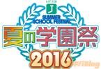 MF文庫J 「夏の学園祭2016」