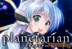 アニメ『planetarian〜ちいさなほしのゆめ〜』