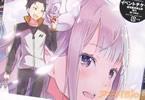 アニメ「Re:ゼロから始める異世界生活」BD1巻
