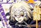 コンプエース Fate/Apocrypha