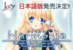 「Harmonia」